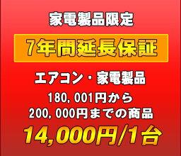 延長保証 家電製品・エアコン 7年延長 (180001〜200000)