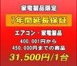 延長保証 家電製品・エアコン 7年延長 (400001〜450000)
