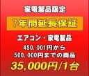 延長保証 家電製品・エアコン 7年延長 (450001~500000)