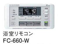 【パーパス】660シリーズ浴室リモコンFC-660-W