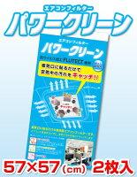 【エアコンフィルター】抗ウイルス加工フルテクト使用パワークリーン57×57cm2枚入【浮遊ウイルス・ハウスダスト対策に】