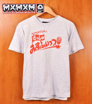 MAGICAL MOSH MISFITS マジカルモッシュミスフィッツ / 笑っていいとも!パロディデザイン / 半袖Tシャツ / 霜降りグレー / メンズS【中古】▽