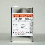 スーパーザウルス2 硬化剤 0.4Kg/缶 関西ペイント ペンキ 業務用 塗装 鉄部 鉛・クロムフリー 油性 防食 防錆 日曜大工