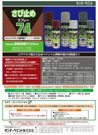 74さび止めスプレー(ねずみ)300ml×12本入/箱(ペンキ/サビ止め/エアーゾール/鉄部)(塗料販売)