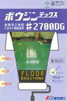 ボウジンテックス2700EX(一般指定色)15Kg