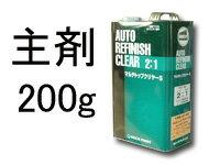 ロックペイント マルチトップシリーズ2:1クリヤーSH 主剤 200g