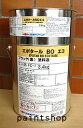 エポタールBOエコ 4kgセット 日本ペイント