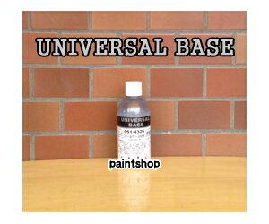 051-4304 パールベースB 300ml  ユニバーサルベース  ロック 塗料販売