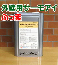 ●送料無料● 外壁用遮熱塗料 水性サーモアイウォール F 15kg 日本ペイント 販売