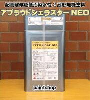 特注色アプラウドシェラスターMK淡彩色16kgセット