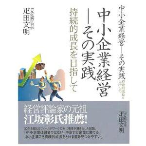 中小企業経営—その実績疋田文明