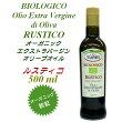 【イタリア産オリーブオイル】【トゥッリ】エクストラバージンオリーブオイル《ルスティコ》500ミリリットル【】