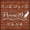 Penne19・Maruuchi