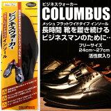COLUMBUS/コロンブス ビジネスウォーカー 消臭 インソール メンズ フラット ワイドタイプ/ サイズ調節可能 フリーサイズ/24cm-27cm