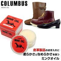 COLUMBUS/コロンブスミンクオイル45g(革用保革クリーム)ビン入りタイプ
