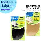 COLUMBUS コロンブス foot solution フットソリューション 男女兼用 つま先用インソール 中敷き 25.0cm-28cm