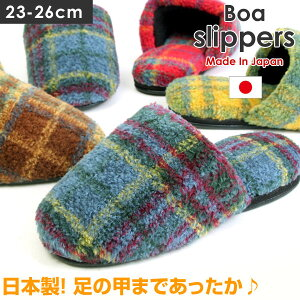 スリッパ ボアスリッパ かわいい 日本製 防寒 起毛 保温 ルームシューズ チェック柄 メンズ レディース 92G2210 92G2510
