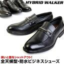 HYBRID WALKER/ハイブリッドウォーカー 防水 軽量 制菌 消臭 吸水 速乾 ビジネスシューズ ビジネス キングサイズ レースアップ 3E メンズ ブラック 3650 3651 3652 3653