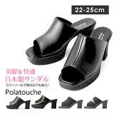 Polatouche/ポラトシェ 8cmヒールで美脚・脚長・快適 オフィスサンダル / 厚底サンダル