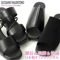 LUCIANOVALENTINO/ルチアーノバレンチノ6cmヒールウェーブウェッジソール美脚サンダル/日本製