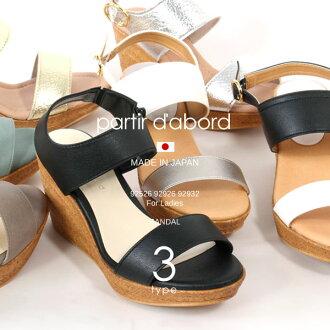 partir d'abord / 無憾蘇克 Bax 錶帶楔形唯一涼鞋日本製造的羽量級楔形涼鞋涼鞋 / 涼鞋騾子涼鞋楔騾子涼鞋涼鞋拖鞋 / 涼鞋女士涼鞋和拖鞋走涼鞋