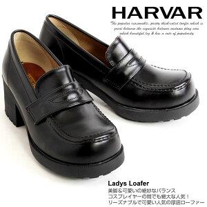 HARVAR ハーバー ローファー 学生 スクール ジュニア 靴 学生靴 短靴 学生 中学生 高校生 レディース 通学 85