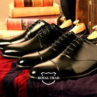 ROYALTRAD/ロイヤルトラッド本革レザービジネスシューズRT50/RT51