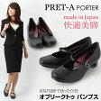 PRET-A PORTER/プレタポルテ 4.5cmヒール 美脚快適 オブリークトゥパンプス EEE