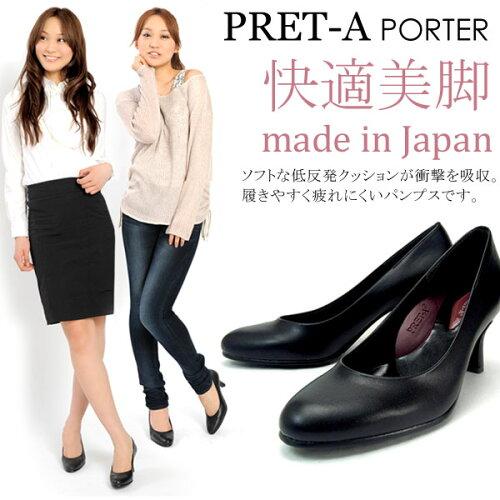 PRET-A PORTER/プレタポルテ 6.5cmヒール 快適美脚 ラウンドトゥ プレーンタイプ パンプス