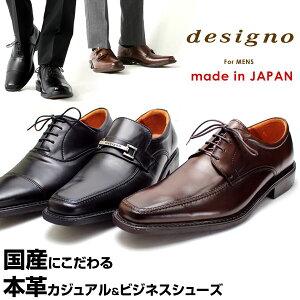 designo デジーノ 本革 日本製 高機能 ビジネスシューズ キングサイズ メンズ EEEE 4E 5000