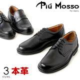 Piu Mosso/ピウモッソ 4185 4187 4188 ビジネスシューズ EEEE