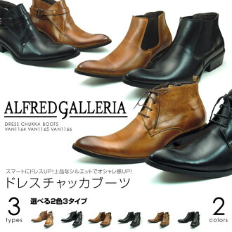 Three types of /VAN1164 VAN1165 VAN1166 which can choose ALFRED GALLERIA/ アルフレッドギャレリアチャッカブーツ / dress boots / race up, side Gore, a belt