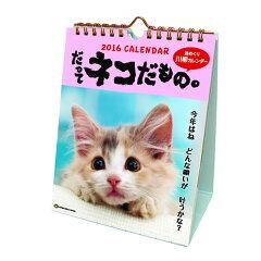 キュートなネコちゃんの卓上カレンダー♪カレンダー デスクトップカレンダー 【だってネコだ...