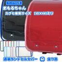 ランドセル 透明カブセカバー(M)  【まもるちゃん】 マルヨシ RT-1501