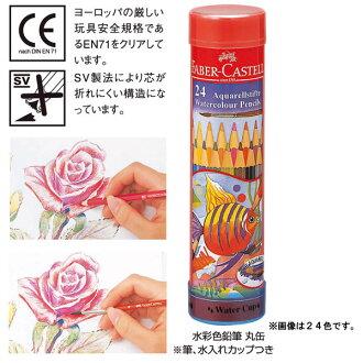 毛皮酒吧卡斯塔爾水彩彩色鉛筆圓罐24色settoshachihata TFC-115924