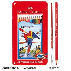 ファーバーカステル 水彩色鉛筆12色セット 744136 シャチハタ TFC-WCP-12C