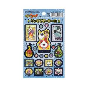 妖怪ウォッチ キャラクターシール ショウワグリム 55-6278