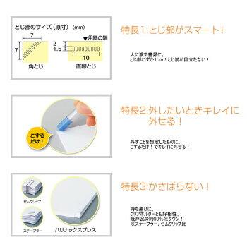 針なしステープラーハリナックスプレス【ハンディ5枚とじ】コクヨSLN-MPH105