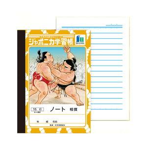 ジャポニカ学習帳 相撲
