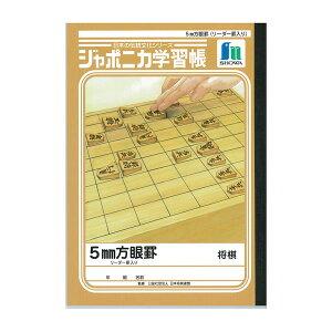 ジャポニカ学習帳 将棋
