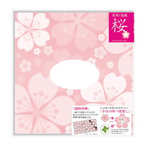 みんなの気持ちと共に2つのサプライズを!花咲く色紙 【桜】 アルタ AR0819032