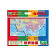 ピクチュアパズル 地図パズル 世界地図 【109ピース】 アポロ社 20-07
