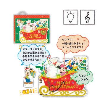 クリスマスカード 立体オルゴールカード【Disneyそり】 ホールマーク XAO-750-077