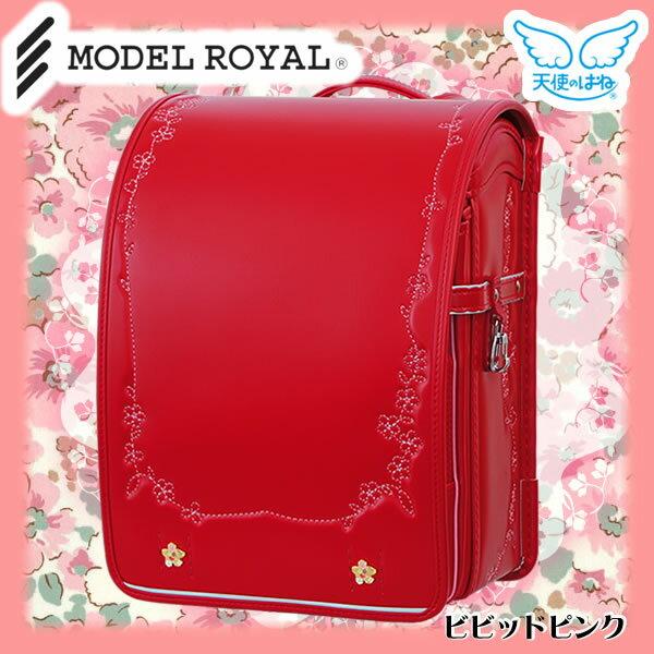 セイバン 天使のはねランドセル モデルロイヤル ガール MODEL ROYAL  【送料無料】【楽ギフ_包装】【楽ギフ_のし宛書】