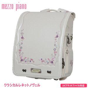 ランドセル 女の子 メゾピアノ クラシカルレネットノヴェル 0103-9210 【送料無料】