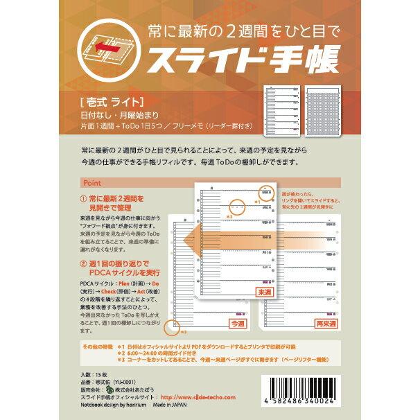 手帳・ノート, システム手帳リフィル  YU-0001 A5