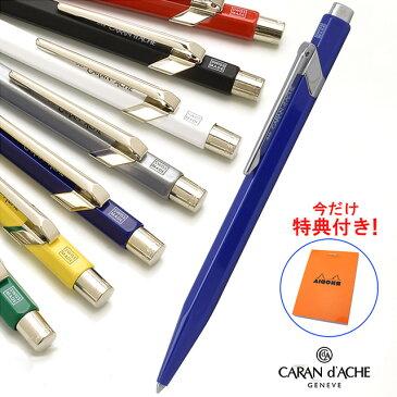 カランダッシュ ボールペン 849コレクション ブラック/ホワイト/サファイアブルー/レッド/グリーン/イエロー/シルバー 【ロディアNo.11付き】【ペンハウス】 (3000)