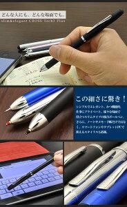 【今なら!送料無料名入れ無料】クロステックスリープラスCROSS複合ボールペン正規品「スタイラス対応マルチペン多機能ペン複合筆記具ボールペン&ペンシルブランドTECH3テック3高級ボールペン記念品」【ペンハウス楽天市場店】(6000)