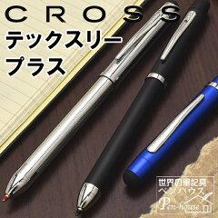 【送料無料 名入れ無料】クロス テックスリー プラス CROSS 複合ボールペン 正規品「 ス…