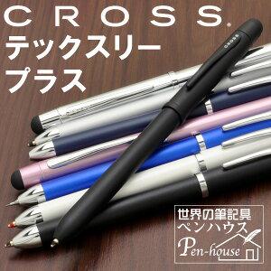 【レビューで 送料無料 名入れ無料】クロス テックスリー プラス CROSS 複合ボールペン 正規品「 スタイラス 対応 マルチペン 多機能ペン 複合筆記具 ボールペン&ペンシル ブランド TECH3 テック3 高級ボールペン 記念品 」【ペンハウス楽天市場店】 (6000)